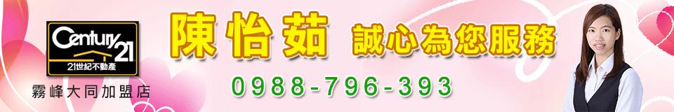 21世紀霧峰大同店-陳怡茹誠心為您服務